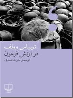 خرید کتاب در ارتش فرعون از: www.ashja.com - کتابسرای اشجع