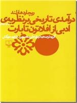خرید کتاب درآمدی تاریخی بر نظریه ادبی از افلاتون تا بارت از: www.ashja.com - کتابسرای اشجع