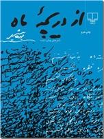 خرید کتاب از دریچه ماه از: www.ashja.com - کتابسرای اشجع