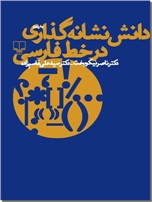 خرید کتاب دانش نشانه گذاری در خط فارسی از: www.ashja.com - کتابسرای اشجع