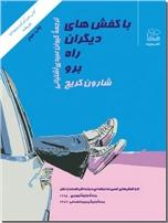 خرید کتاب با کفش های دیگران راه برو از: www.ashja.com - کتابسرای اشجع