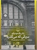 خرید کتاب سیرکی که می گذرد از: www.ashja.com - کتابسرای اشجع