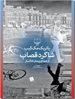 خرید کتاب شاگرد قصاب از: www.ashja.com - کتابسرای اشجع