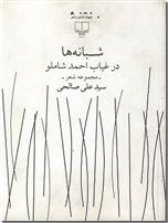 خرید کتاب شبانه ها در غیاب احمد شاملو از: www.ashja.com - کتابسرای اشجع
