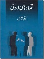خرید کتاب تضادهای درونی از: www.ashja.com - کتابسرای اشجع