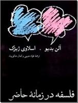 خرید کتاب فلسفه در زمانه حاضر از: www.ashja.com - کتابسرای اشجع