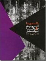 خرید کتاب فروید و صحنه نوشتار از: www.ashja.com - کتابسرای اشجع