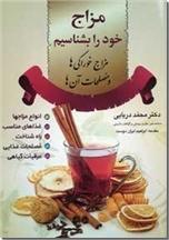 خرید کتاب مزاج خود را بشناسیم از: www.ashja.com - کتابسرای اشجع