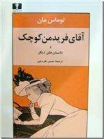 خرید کتاب آقای فریدمن کوچک و داستان های دیگر از: www.ashja.com - کتابسرای اشجع