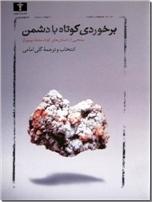 خرید کتاب برخوردی کوتاه با دشمن از: www.ashja.com - کتابسرای اشجع