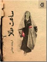 خرید کتاب ساعت طلا از: www.ashja.com - کتابسرای اشجع