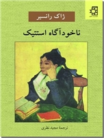 خرید کتاب ناخودآگاه استتیک از: www.ashja.com - کتابسرای اشجع