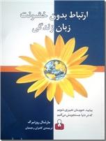 خرید کتاب ارتباط بدون خشونت زبان زندگی از: www.ashja.com - کتابسرای اشجع