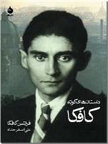 خرید کتاب داستان های کوتاه کافکا از: www.ashja.com - کتابسرای اشجع