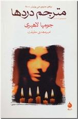 خرید کتاب مترجم دردها از: www.ashja.com - کتابسرای اشجع
