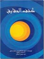 خرید کتاب کشف الحقایق نسفی از: www.ashja.com - کتابسرای اشجع