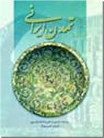 خرید کتاب تمدن ایرانی از: www.ashja.com - کتابسرای اشجع