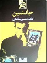 خرید کتاب جانشین از: www.ashja.com - کتابسرای اشجع