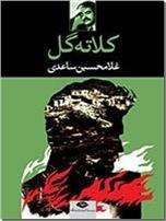 خرید کتاب کلاته گل - ساعدی از: www.ashja.com - کتابسرای اشجع