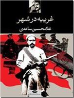 خرید کتاب غریبه در شهر از: www.ashja.com - کتابسرای اشجع