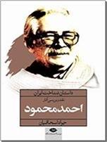 خرید کتاب داستان شناخت ایران - احمد محمود از: www.ashja.com - کتابسرای اشجع
