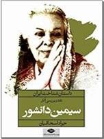 خرید کتاب داستان شناخت ایران - دانشور از: www.ashja.com - کتابسرای اشجع