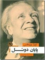 خرید کتاب پایان دوئل: گزارش دکتر برودی از: www.ashja.com - کتابسرای اشجع