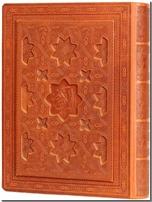 خرید کتاب قرآن کریم رحلی معطر و نفیس لب گرد از: www.ashja.com - کتابسرای اشجع