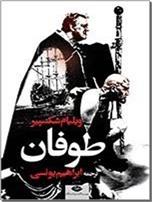 خرید کتاب طوفان از: www.ashja.com - کتابسرای اشجع