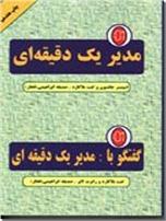 خرید کتاب مدیر یک دقیقه ای از: www.ashja.com - کتابسرای اشجع