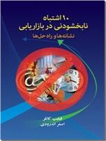 خرید کتاب 10 اشتباه نابخشودنی در بازاریابی از: www.ashja.com - کتابسرای اشجع