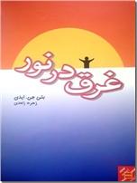 خرید کتاب غرق در نور از: www.ashja.com - کتابسرای اشجع