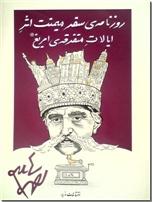 خرید کتاب روزنامه سفر میمنت اثر ایالات متفرقه امریغ از: www.ashja.com - کتابسرای اشجع