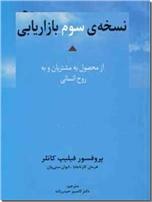 خرید کتاب نسخه سوم بازاریابی از: www.ashja.com - کتابسرای اشجع