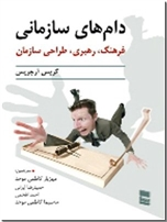 خرید کتاب دام های سازمانی از: www.ashja.com - کتابسرای اشجع