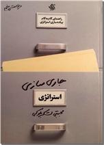 خرید کتاب جاری سازی استراتژی از: www.ashja.com - کتابسرای اشجع