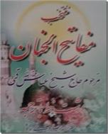 خرید کتاب منتخب مفاتیح الجنان - نفیس جیبی از: www.ashja.com - کتابسرای اشجع