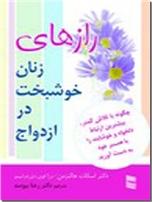 خرید کتاب رازهای زنان خوشبخت در ازدواج از: www.ashja.com - کتابسرای اشجع