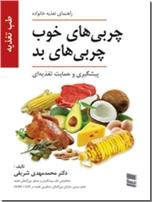 خرید کتاب چربی های خوب چربی های بد از: www.ashja.com - کتابسرای اشجع