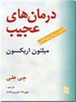 خرید کتاب درمان های عجیب از: www.ashja.com - کتابسرای اشجع