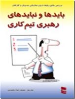 خرید کتاب بایدها و نبایدهای رهبری تیم کاری از: www.ashja.com - کتابسرای اشجع