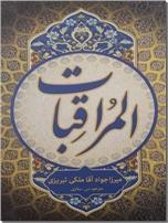 خرید کتاب المراقبات میرزا جواد آقاملکی تبریزی از: www.ashja.com - کتابسرای اشجع