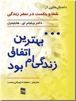 خرید کتاب ... بهترین اتفاق زندگی ام بود از: www.ashja.com - کتابسرای اشجع
