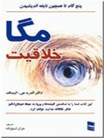 خرید کتاب مگا خلاقیت از: www.ashja.com - کتابسرای اشجع