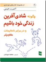 خرید کتاب چگونه شادی آفرین زندگی خود باشیم از: www.ashja.com - کتابسرای اشجع
