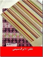 خرید کتاب دفتر 100 برگ سیمی از: www.ashja.com - کتابسرای اشجع