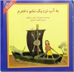 خرید کتاب به آب نزدیک نشو دخترم از: www.ashja.com - کتابسرای اشجع