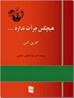 خرید کتاب هیچکس جرات ندارد ... آنرا توطئه بنامد از: www.ashja.com - کتابسرای اشجع