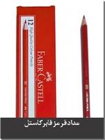 خرید کتاب 12 عدد مداد قرمز فابرکاستل از: www.ashja.com - کتابسرای اشجع