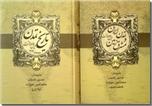 خرید کتاب تاریخ تمدن ویل دورانت دو جلدی از: www.ashja.com - کتابسرای اشجع